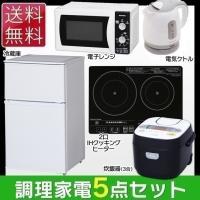 新生活家電5点セット♪♪ ※セットに含まれる電子レンジは東日本用・西日本用がございます。 お住まいの...