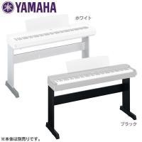 「ヤマハ〔YAMAHA〕 電子ピアノ P-255」専用スタンドです。※電子ピアノ用スタンドのみのお届...