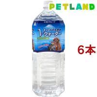 ペットの天然水 Vウォーター ( 2L*6コセット )