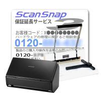 【セット内容】 ・ScanSnap iX500 ・3年保証延長 ・断裁機200DX-W (ホワイト)...