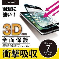 【商品説明】 初心者でも安心の貼りやすいiPhone 7/6s/6用の3Dフレーム全面保護タイプ。3...