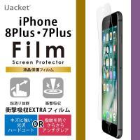 【商品説明】 iPhone8Plus/7Plus用のいろいろな機能を搭載した衝撃吸収フィルム。主な機...