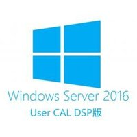 【ユーザーCAL】Windows Server 2016用 ≪1ユーザー分≫DSP版 (Window...