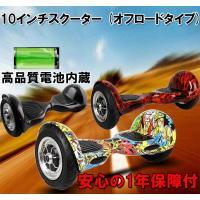 商品名:セルフバランススクーター 10インチ オフロード仕様 寿命:500回以上充電可能 充電時間:...