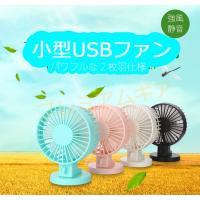 【あすつく】【平日午後4時までの注文即日出荷 最新モデル 軽量小型の2枚羽 USB 卓上 扇風機です...