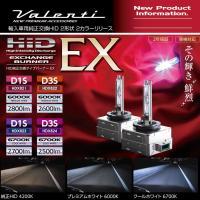 Valenti D1S 6700K 2700Lm 純正交換用 HIDバルブ EX series ヴァレンティ HDX823-D1S-67
