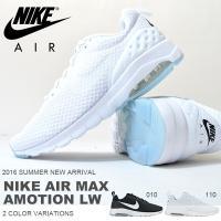 NIKE AIR MAX MOTION LW ナイキ エア マックス モーション LW 紳士・男性用...
