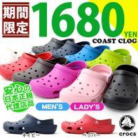 crocs Coast Clog クロックス コーストクロッグ 204151 紳士・婦人・男女兼用・...