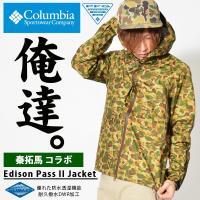 Columbia(コロンビア)Edison Pass II Jacket(エジソンパス2ジャケット)...