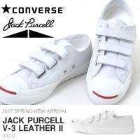 CONVERSE JACK PURCELL V-3 LEATHER II コンバース ジャックパーセ...