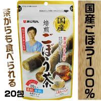 ◆原料は、良質な国産ごぼうのみ!     添加物等は一切使用しておりません。  ◆ごぼうは、ポリフェ...