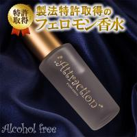 ラブアトラクション・アルコールフリー(男性用)