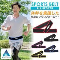 【メール便送料無料】 体幹を意識した走りへ導き、理想のランニングフォームを作るためのスポーツベルト。...