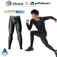 【送料無料】phiten×Doronの高機能アンダーウエア「LIFE SERIES」は筋肉を締め付け...
