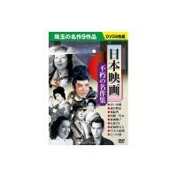 昭和の名作、9作品をBOXにしました。 製造国:日本