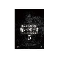 シリーズVol.39~51までを収めた、ほん呪ファン待望のDVD-BOX。13枚組。 製造国:日本