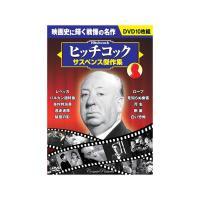 「逃走迷路」や「白い恐怖」などをセットにしたヒッチコックサスペンス傑作集。 製造国:日本 仕様:収録...