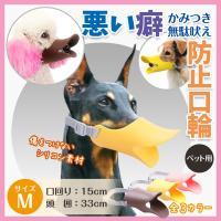 犬用 口輪 アヒル型 噛み付き防止 無駄吠え防止/犬用口輪Mサイズ