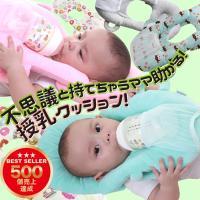赤ちゃん 授乳 クッション 枕 ベビー ハンズフリー 哺乳瓶ホルダー サポートクッション/授乳クッション