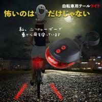 自転車 ライト リアライト LED 電池 式 レーザー テールライト 生活 防水 /自転車テールライト