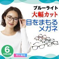 ブルーライトカット メガネ 眼鏡 クリア 度なし メンズ レディース UVカット 軽量 柔軟性 父の日/パソコン用メガネ