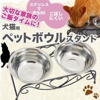 ペット 犬 猫 餌 フードボウル スタンド 水入れ スタンドセット ステンレス ペット用品  /ペットボウルスタンド