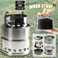 ウッドストーブ 組み立て コンパクト 二次燃焼 システム 焚き火 アウトドア クッキング /ウッドストーブ
