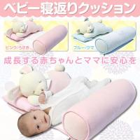 赤ちゃん 寝返り防止 ベビー クッション ( くま うさぎ ) ベビー用品 プレゼント/寝返り防止クッション