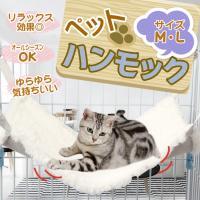 ペット用 猫用 ハンモック ベッド 冬用 耐荷重8kg フック式/ペットふわもこハンモック