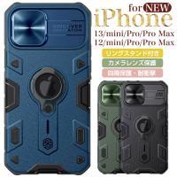 iphone13 pro ケース 耐衝撃 13pro max 保護ケース カメラ保護 スライド式 スタンド リング付き アイフォーン13 プロ マックス 2021 iphone 12 携帯ケース