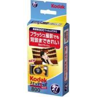 コダック独自のワンタッチフラッシュ採用。 高感度800フィルム搭載だからフラッシュ撮影で暗くなりがち...