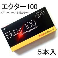 コダック ネガカラーフィルム ブローニー 120 エクター100 / Ektar 100 (5本入り...