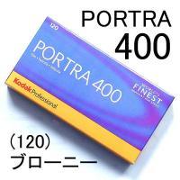 コダック ネガカラーフィルム ブローニー 120 ポートラ400 / PORTRA 400 (5本入...