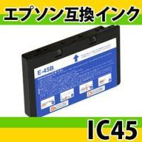 ●相当純正型番:ICCL45B (4色一体タイプ 大容量パック) ICCL45B(ブラック / シア...