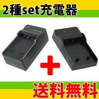 定形外 DC04★2種セットバッテリー充電器 コンセント型+USB型 ソニー BC-QM1/BC-TRV/BC-TRP互換 バッテリーチャージャー Sony NP-FV100/NP-FV70/NP-FV50等対応