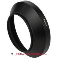 定形外 広角レンズ用 レンズフード ねじ込み式 (フード径49mm〜77mm) 一眼レフ カメラ レンズ 保護 photolife 03