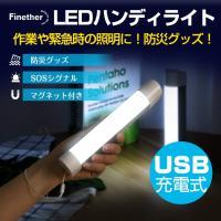 LEDハンディライト USB充電式 電池不要・マグネット付き・調光3段階 点滅 懐中電灯 モバイルバッテリー 5200mAh 非常灯 防災 地震 停電対策 ギフト プレゼント