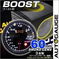 ◆3%OFFクーポン配布中◆ [送料無料/即日発送]  ターボ車にお薦めするメーター!  正圧(過給...