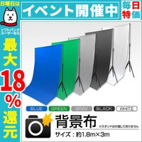 モデル撮影または大型商品に最適な1.8m×3mの大型サイズの撮影用背景布です。 写真の仕上がりは、背...