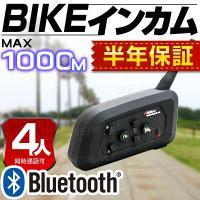 バイク インカム インターコム Bluetooth 4riders 4人同時通話 1000m通話 6ヵ月保証