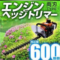 ◆3%OFFクーポン配布中◆  生垣や庭木の手入れにぴったりの商品!  切れ味も操作も快適! 左右刈...