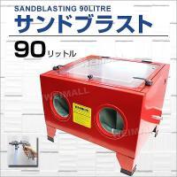 ◆3%OFFクーポン配布中◆  錆や塗装落としに! 卓上タイプのサンドブラストキャビネットです。  ...