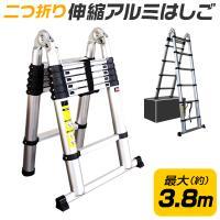 ◆3%OFFクーポン配布中◆  最長3.8mまで伸びるはしご。 伸縮自在で使用時には1段ずつの引き伸...