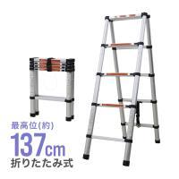 ◆3%OFFクーポン配布中◆  最長1.4mまで伸びるはしご。 伸縮自在で使用時には1段ずつの引き伸...