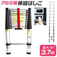 ◆3%OFFクーポン配布中◆  伸ばせば最長3.8m アルミ製伸縮ハシゴです。 伸縮自在で便利! 使...