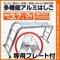 ◆ポイント5倍&クーポンチャンス!◆  折りたたみ式多機能アルミはしご、専用プレートあり・な...