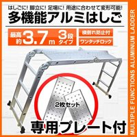 ◆3%OFFクーポン配布中◆  折りたたみ式多機能アルミはしご(専用プレートが2枚付)です。  はし...
