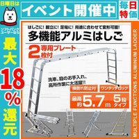◆3%OFFクーポン配布中◆  折りたたみ式多機能アルミはしご、専用プレートあり・なし選択ができます...