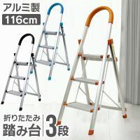◆3%OFFクーポン配布中◆  一家に一台あると便利! 照明器具の交換や、高い位置になる棚から物を取...