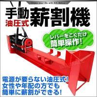 ◆3%OFFクーポン配布中◆  薪ストーブ、囲炉裏、ピザ釜の必須アイテム! 電源が不要の手動式油圧薪...